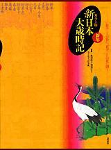 カラー版 新日本大歳時記(新年)