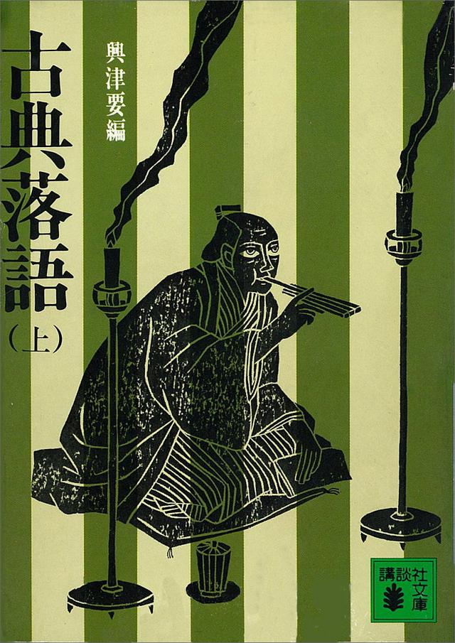 古典落語(上)