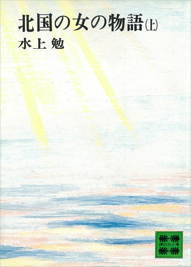 北国の女の物語(上)