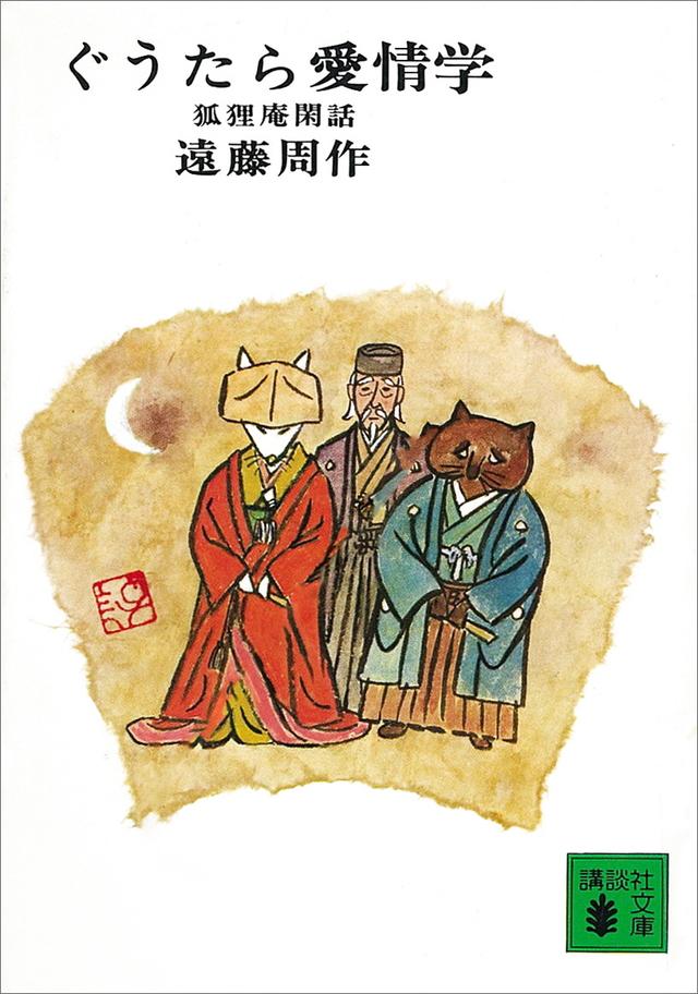 ぐうたら愛情学 〈狐狸庵閑話〉