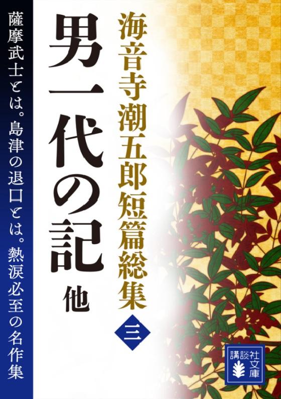 海音寺潮五郎短篇総集(三)