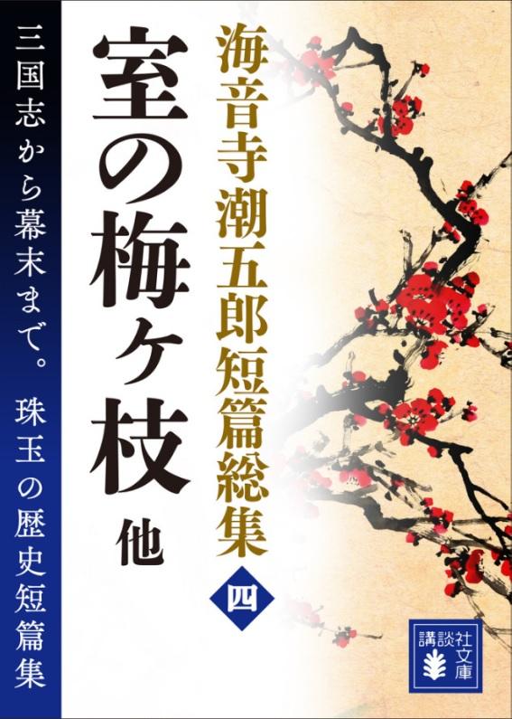 海音寺潮五郎短篇総集(四)