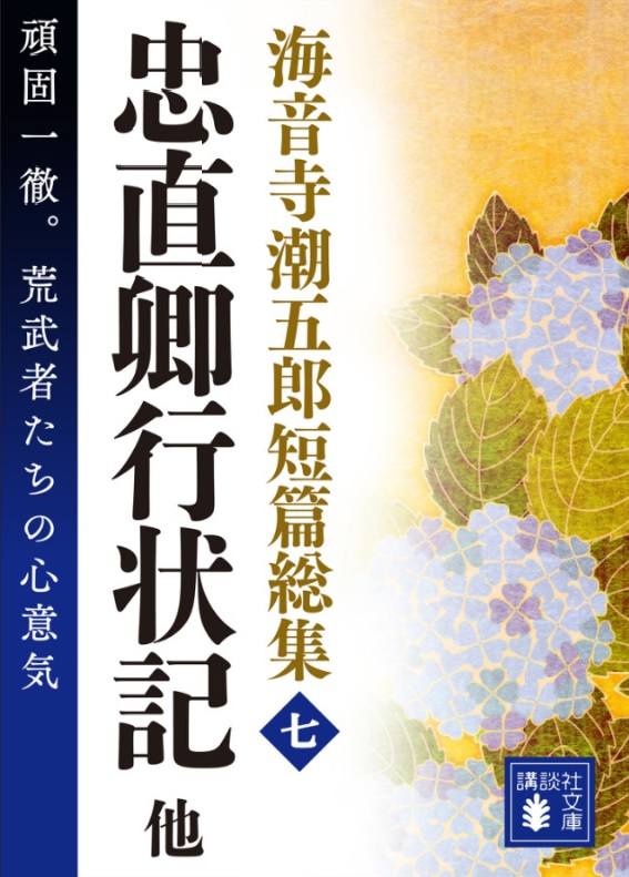 海音寺潮五郎短篇総集(七)