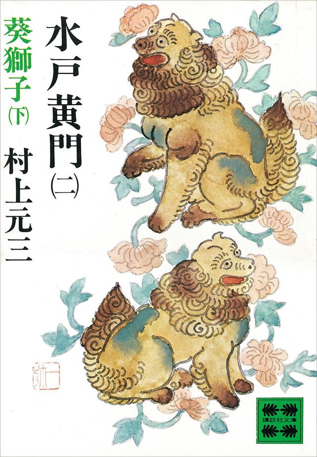 水戸黄門 葵獅子