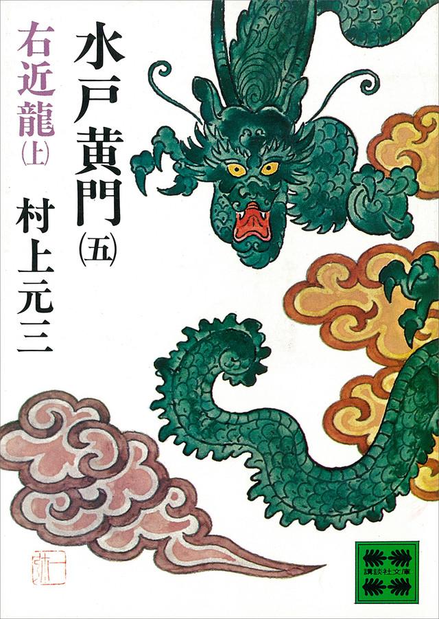 水戸黄門(五)右近龍(上)