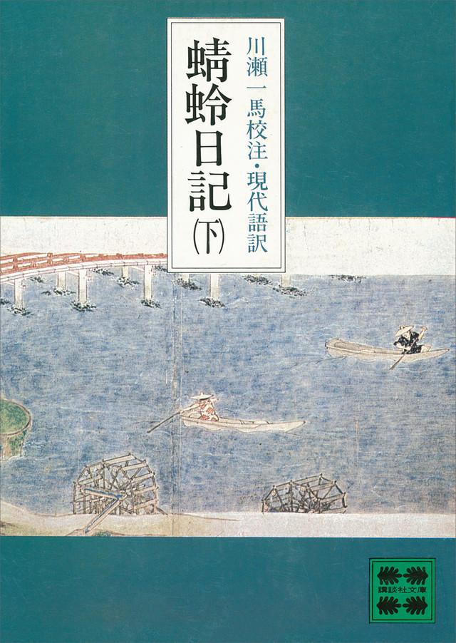 蜻蛉日記(下)