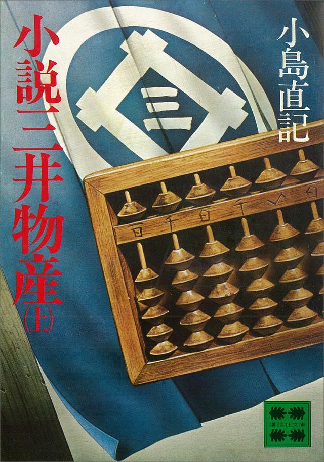 小説三井物産(上)