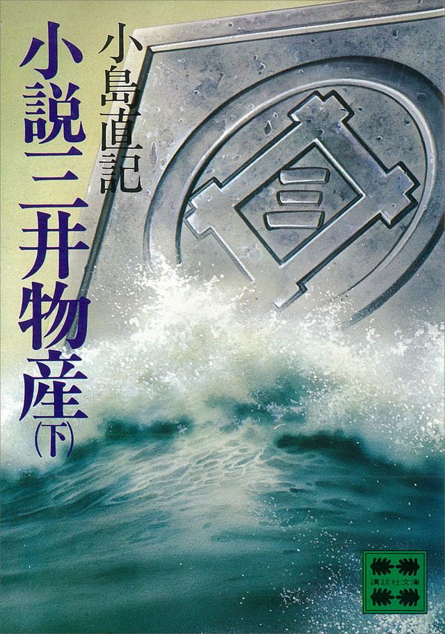 小説三井物産(下)