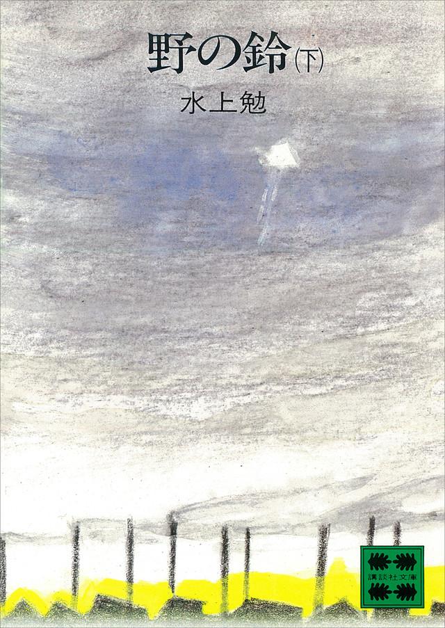 野の鈴(下)