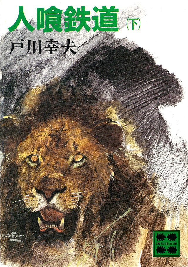 人喰鉄道(下)