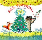 わたし クリスマスツリー