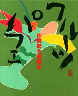 片岡鶴太郎絵本 フルーツパフェ