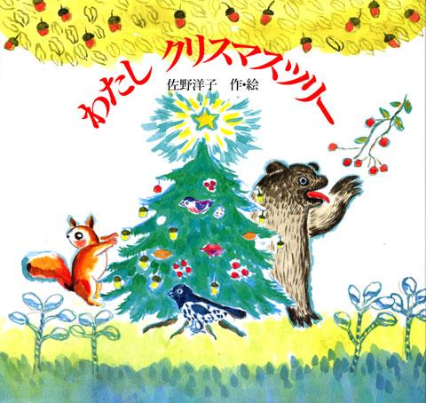 新装版 わたし クリスマスツリー
