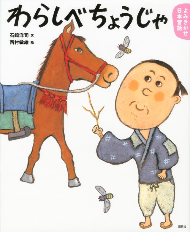 よみきかせ日本昔話 わらしべちょうじゃ