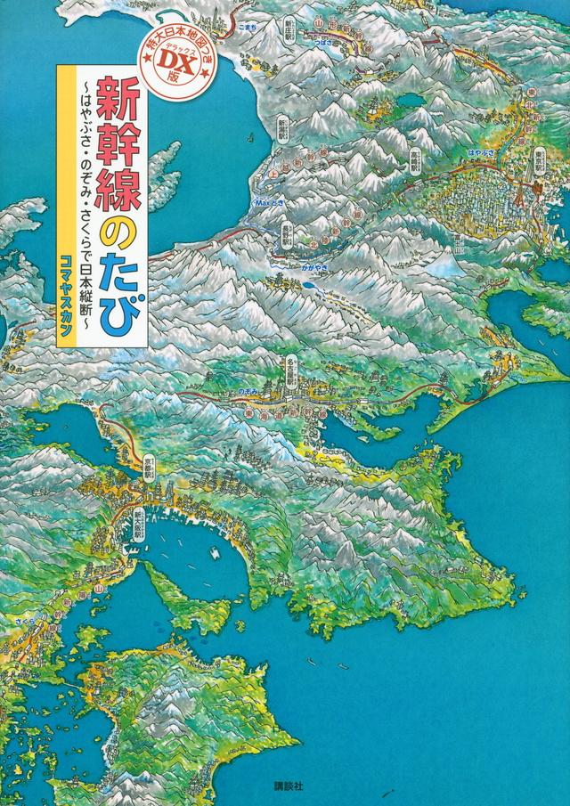 DX版 新幹線のたび ~はやぶさ・のぞみ・さくらで日本縦断~ 特大日本地図つき