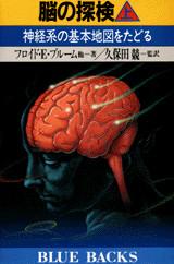 脳の探検(上) 神経系の基本地図をたどる