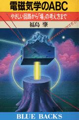 電磁気学のABC やさしい回路から「場」の考え方まで