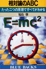 相対論のABC たった二つの原理ですべてがわかる