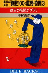 解ければ天才!算数100の難問・奇問Part3