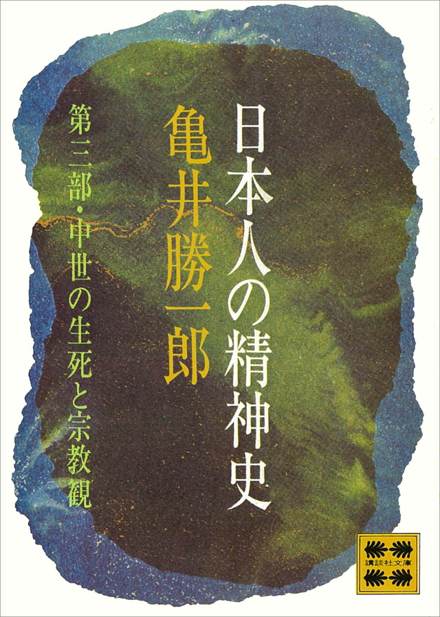 日本人の精神史 第3部 中世の生死と宗教観