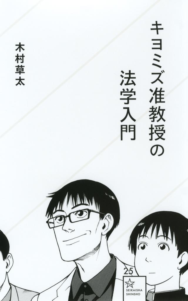 「法的思考」で世界の見方が変わる! 日本一敷居の低い法学入門をどうぞ