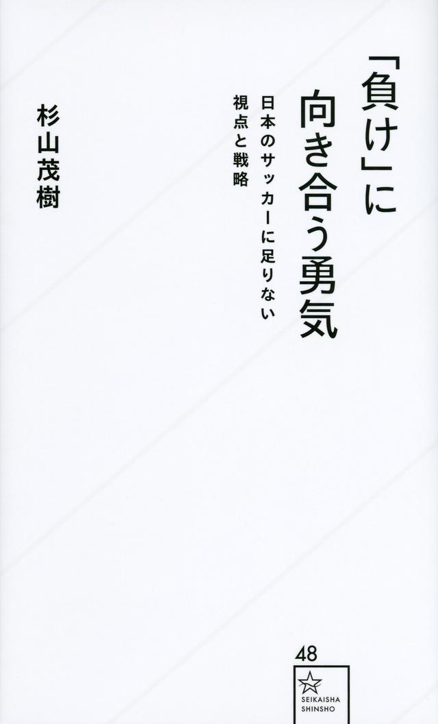 「負け」に向き合う勇気 日本のサッカーに足りない視点と戦略