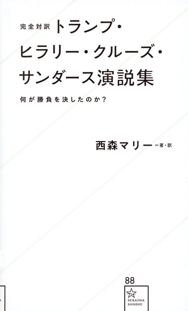 完全対訳 トランプ・ヒラリー・クルーズ・サンダース演説集