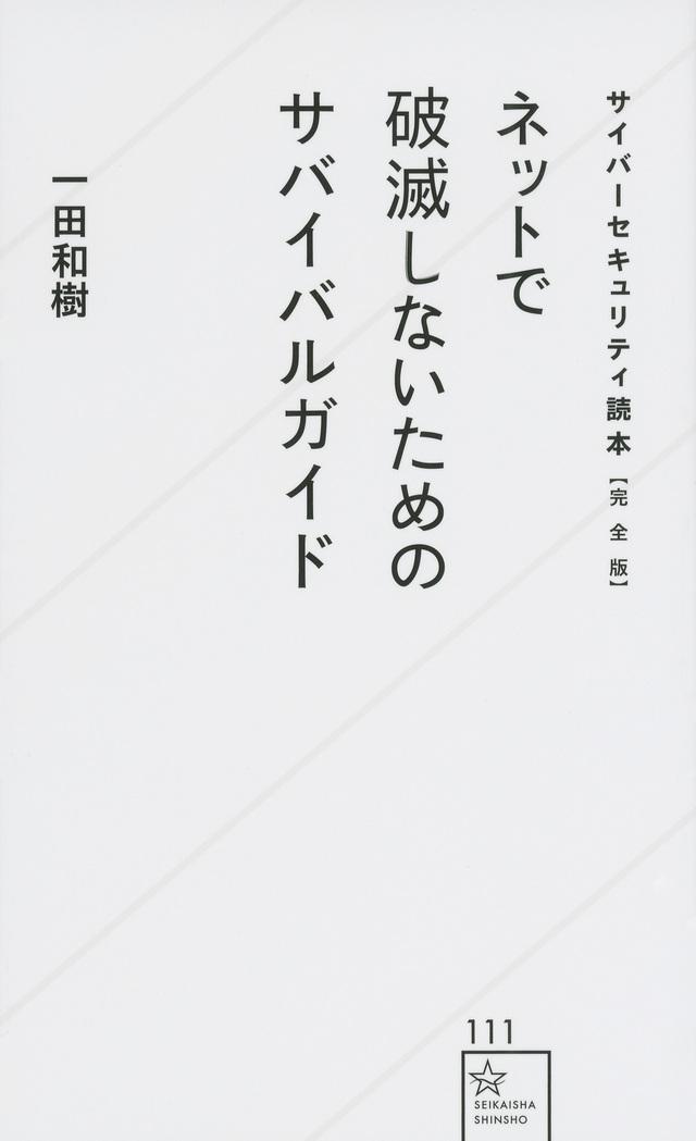 サイバーセキュリティ読本