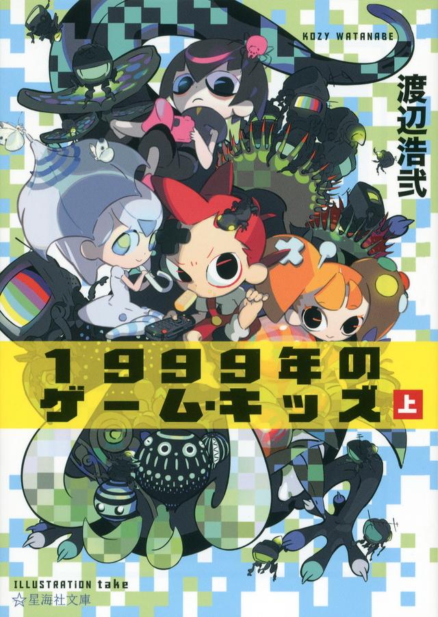 1999年のゲーム・キッズ(上)