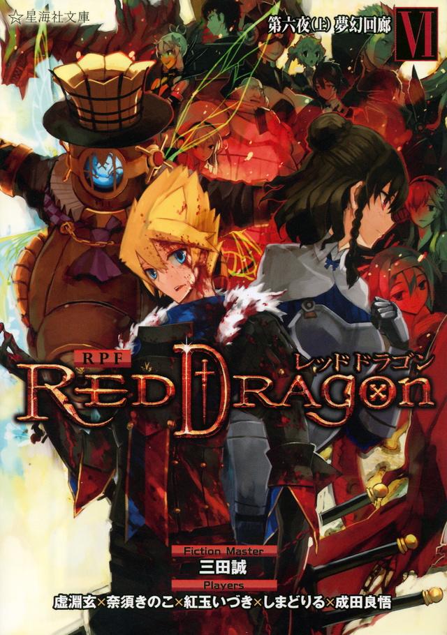 RPF レッドドラゴン 6 第六夜(上) 夢幻回廊