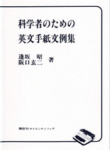科学者のための英文手紙文例集