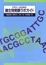 ビギナーのための微生物実験ラボガイド