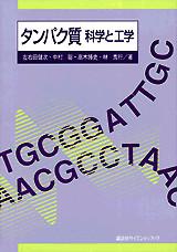 タンパク質 科学と工学