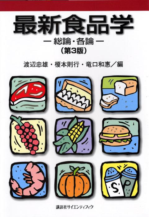 最新食品学 総論・各論(第3版)