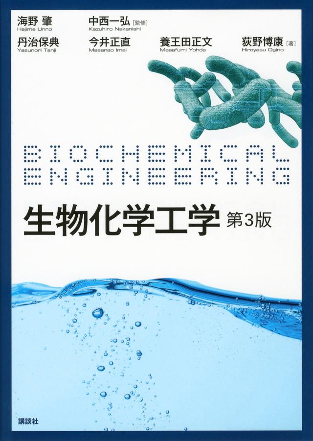 生物化学工学 第3版