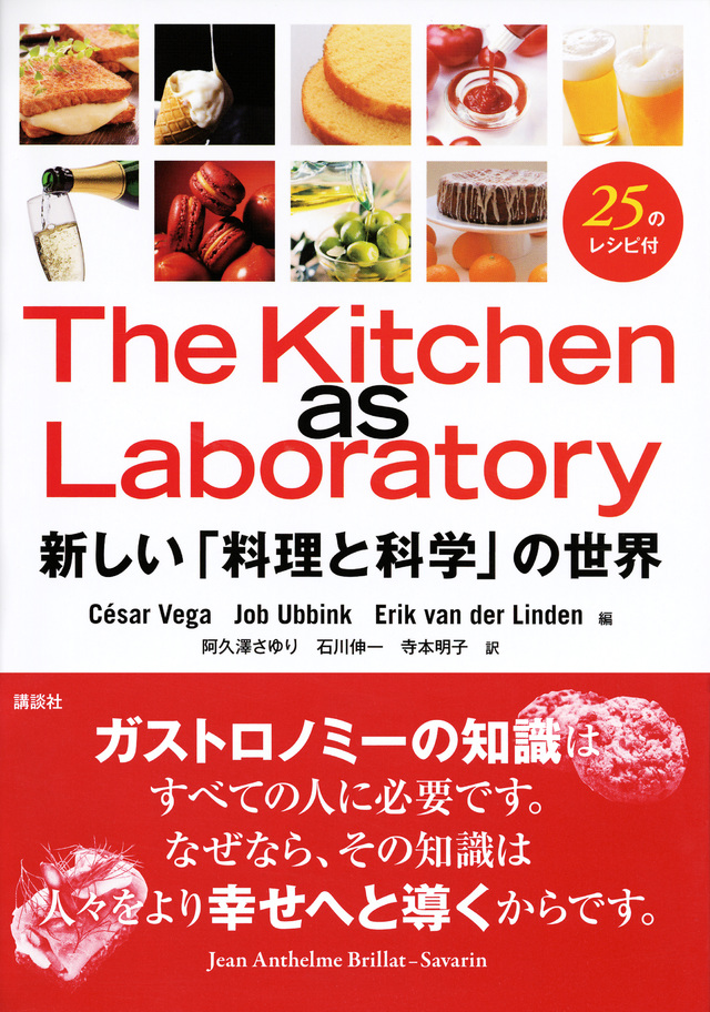 The Kitchen as Laboratory 新しい「料理と科学」の世界