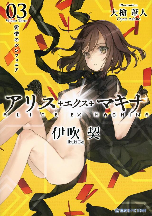 アリス・エクス・マキナ 03 愛惜のシンフォニア