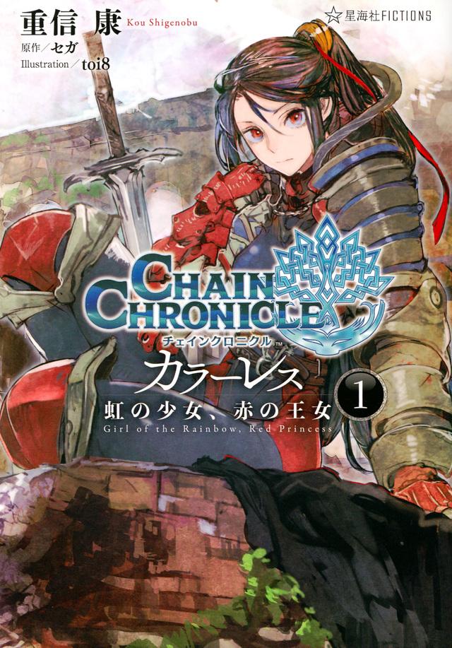 チェインクロニクル・カラーレス 1 虹の少女、赤の王女