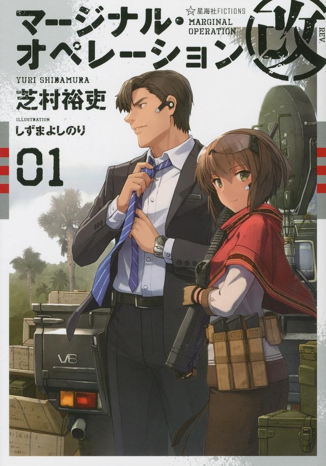 マージナル・オペレーション改 01