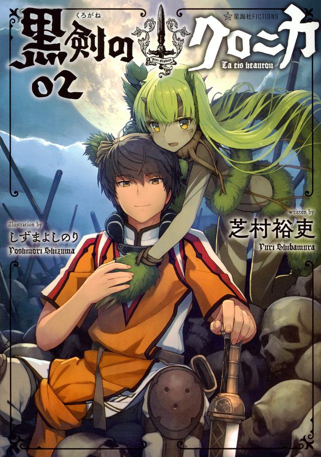 黒剣のクロニカ 02