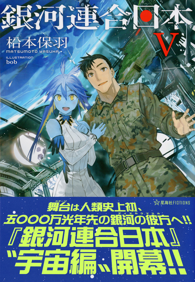 銀河連合日本 5