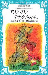 ちいさいアカネちゃん モモちゃんとアカネちゃんの本(4)