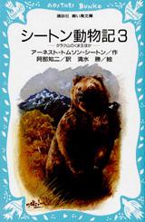 シートン動物記(3)