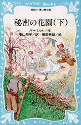 秘密の花園(下)
