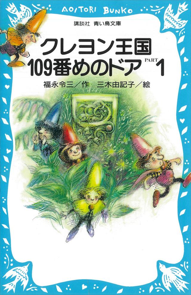 クレヨン王国109番めのドアPART1