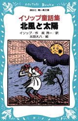 イソップ童話集 北風と太陽