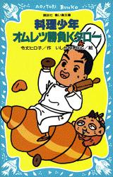 料理少年・オムレツ勝負Kタロー