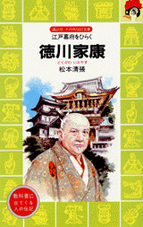 徳川家康(児童)
