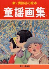 童謡画集(児童)