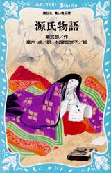 源氏物語(児童)